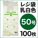 1枚あたり5.88円(税込) 合計¥1900以上!レジ袋 50号 100枚 キラットオリジナル 【合計¥1900以上!】