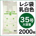 レジ袋 35号 100枚×20袋 0.015mm厚
