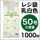 レジ袋 50号 100枚×10袋 0.025mm厚【送料無料(一部地域除く)】
