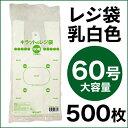 レジ袋 60号 100枚×5袋 0.025mm厚【送料無料(一部地域除く)】