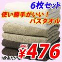 キラット 綿100%使い勝手抜群バスタオル 3色6枚セット(ホワイト・モカ・ブラウン)