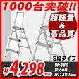【クーポン利用で100円OFF】アルミ製 軽量 折りたたみ脚立 ステップラダー 3段