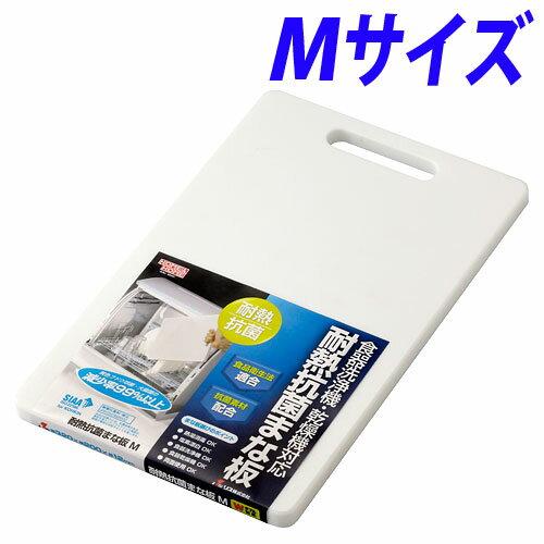 耐熱抗菌まな板M