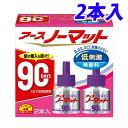 アース製薬 アースノーマット 取替えボトル 90日用 無香料 2本入