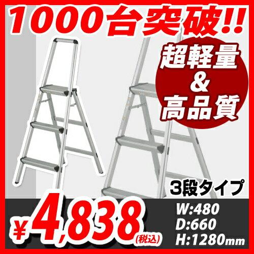 アルミ製 軽量 折りたたみ脚立 ステップラダー 3段...:onestep:10051989