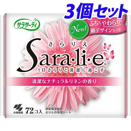 サラサーティ SARA・RI・E(さらりえ) ナチュラルリネン72枚入×3個セット