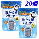 シャボン玉石けん 洗たく槽クリーナー(無添加) 500g×20個 【送料無料(一部地域除く)】