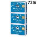 牛乳石鹸 カウブランド 青箱 バスサイズ 各135g 3個入×24パック (72個) 【送料無料(一部地域除く)】