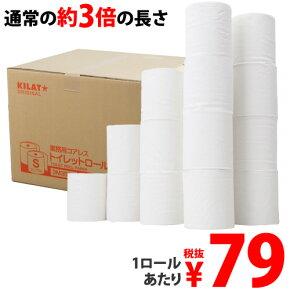 コアレス トイレットペーパー シングル 150m 8パック 48ロール ロング 芯なし【送料無料(一部地域除く)】