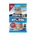 ジョイペット 天然消臭成分配合 ボディータオル 猫用 25枚