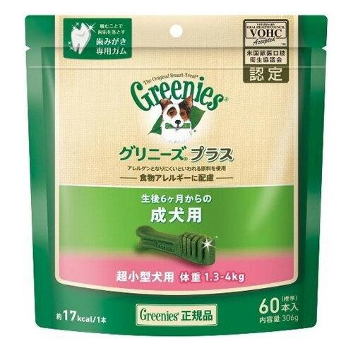 正規品CGPT03グリニーズプラス成犬用超小型犬用(13-4kg)60本