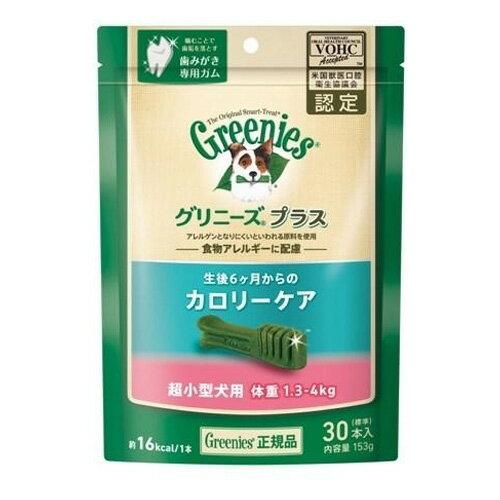 正規品CGLT02グリニーズプラスカロリーケア超小型犬用(13-4kg)30本
