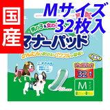 ペットおむつ 男の子&女の子のためのマナーパッド ビッグパック M 32枚【合計¥4900以上!】