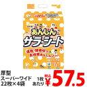 【送料無料】国産 ペットシーツ 厚型 あんしんサラシート スーパーワイド 22枚×4袋(88枚) PAU-658