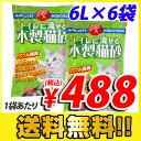 【枚数限定★100円OFFクーポン配布中】猫砂 トイレに流せる木製猫砂 ひのき入 6L×6袋
