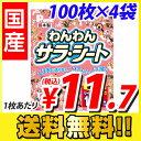 【送料無料】国産 ペットシーツ 薄型 わんわんサラシート ワイド 100枚×4袋(400枚)