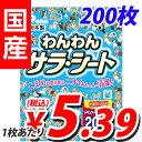 【おひとり様2個まで】国産 ペットシーツ 薄型 わんわんサラシート レギュラー 200枚