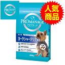 プロマネージ ヨークシャーテリア専用 成犬用 800g【promanage1211】