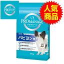 【今だけ特価】プロマネージ パピヨン専用 成犬用 1.7kg【promanage1211】