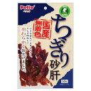 【売れ筋商品】ペティオ ちぎり砂肝 50g