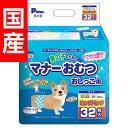 PMO-708 男の子のためのマナーおむつ ビックパッグ 中型犬用 32枚 犬用 トイレ用品 ペットグッズ 介護用品 紙おむつ