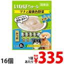 いなば 犬用ちゅ〜る ツナと緑黄色野菜 かつお入り (14g...