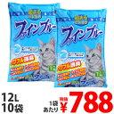 常陸化工 ファインブルー 色が変わる紙製猫砂 12L×10袋【送料無料(一部地域除く)】