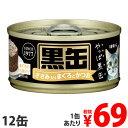 アイシア 黒缶ミニ ささみ入りまぐろとかつお 80g×12缶