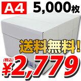 【2つのエントリーで 2/15(日)10:00から2/16(月)9:59】高白色コピー用紙 A4 5000枚 【HLSDU】
