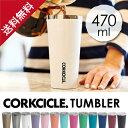 コークシクル タンブラー CORKCICLE TUMBLER 470ml 水筒 25OZ 2025 【送料無料(一部地域除く)】