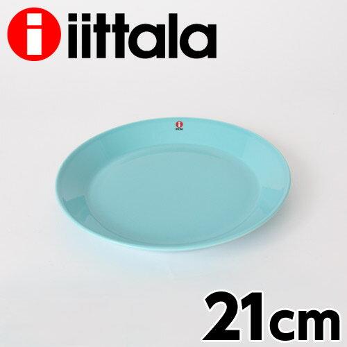 イッタラ iittala ティーマ TEEMA プレート(皿) 21cm ターコイズブルー
