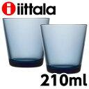 イッタラ iittala カルティオ KARTIO タンブラー 210ml レイン 2個セット