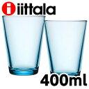 イッタラ iittala カルティオ KARTIO タンブラー ハイボール 400ml ライトブルー 2個セット