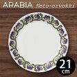 【お一人様3点限り】Arabia アラビア ケトオルヴォッキ Keto orvokki プレート (皿) 21cm