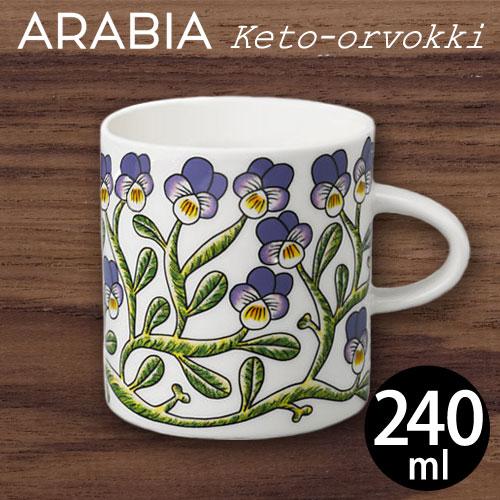 Arabia アラビア ケトオルヴォッキ Keto orvokki マグカップ 240ml