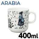 アラビア arabia ピーロパイッカ パッカネン Piilopaikka Pakkanen マグカップ 400ml