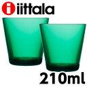 イッタラ iittala カルティオ KARTIO タンブラー 210ml エメラルド ペア 2個セット