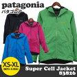 【2013年モデル】Patagonia (パタゴニア) 83826 ウィメンズ・スーパー・セル・ジャケット【送料無料(一部地域除く)】
