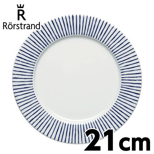 ロールストランド Rorstrand カリスマ Carisma プレート 21cm