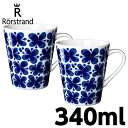ロールストランド Rorstrand モナミ Mon Amie マグカップ ハンドル付 340ml 2個セット