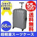 サムソナイト コスモライト 68cm シルバー (25インチ) V22-006 【送料無料!】
