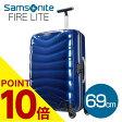 サムソナイト ファイアーライト(ファイヤーライト) スーツケース 69cm ディープブルー Samsonite Firelite U72-002 73L【送料無料(一部地域除く)】