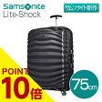 サムソナイト ライトショック スピナー 75cmブラック Samsonite Lite-Shock Spinner 98V-09-003 98L【送料無料(一部地域除く)】