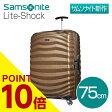 サムソナイト ライトショック スピナー 75cmサンド Samsonite Lite-Shock Spinner 98V-05-003 98L【送料無料(一部地域除く)】