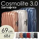 サムソナイト コスモライト3.0 スピナー 69cmSamsonite Cosmolite 3.0 SpinnerV22-31-306 68L【送料無料(一部地...