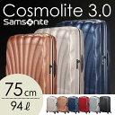 サムソナイト コスモライト3.0 スピナー 75cmSamsonite Cosmolite 3.0 SpinnerV22-25-304 94L【送料無料(一部地...