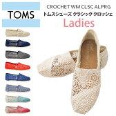 TOMS shoes トムズ シューズ レディース クラシック クロッシェ CROCHET WOMEN'S CLASSICS【送料無料(一部地域除く)】