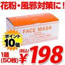 【ポイント10倍】【風邪・花粉対策に!】 新型ウィルス対策マスク 3層構造 1箱(50枚入)【合計¥2400以上送料無料!】