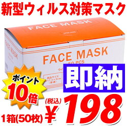 新型インフルエンザ,新型ウイルス,対策,マスク,大人買い,即納,通販,販売,安い,楽天ポイント10倍