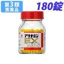 【第3類医薬品】アリナミンEXプラス 180錠【送料無料(一部地域除く)】